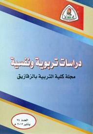دراسات تربویة ونفسیة. مجلة کلیة التربیة بالزقازیق